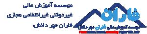 موسسه آموزش عالی فاران مهر دانش لوگو