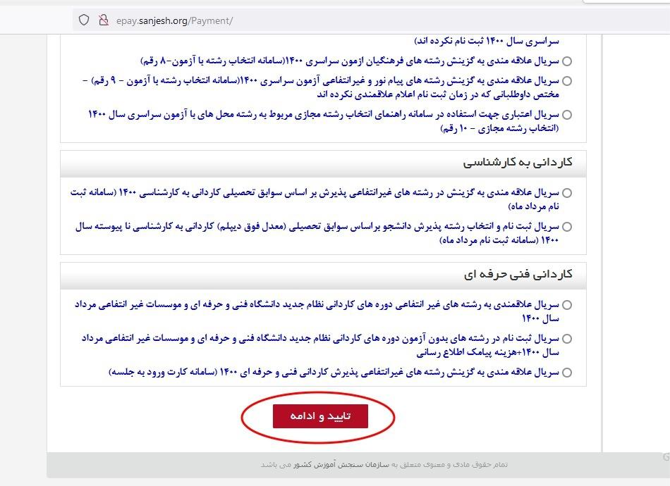 تایید خرید سریال