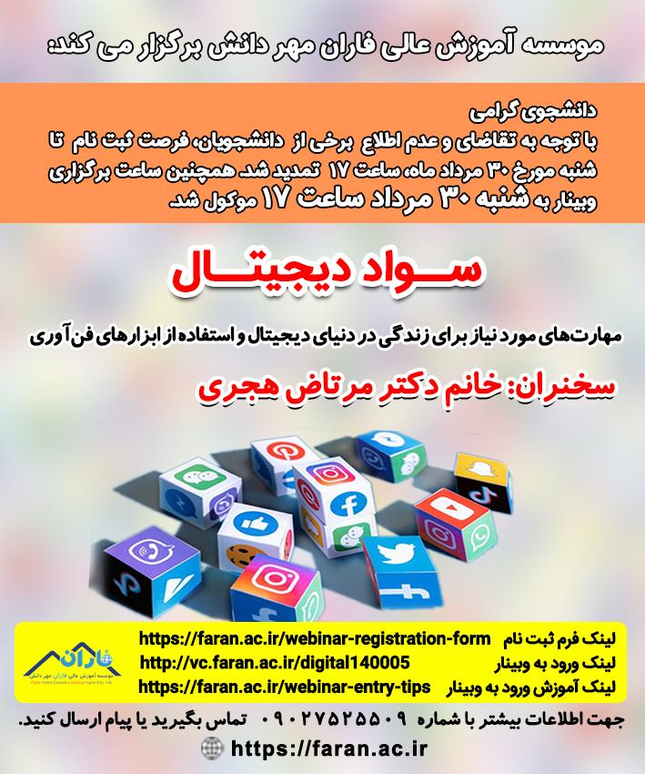 وبینار سواد دیجیتال