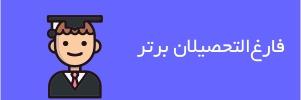 فارغالتحصیلان برتر فاران مهر دانش