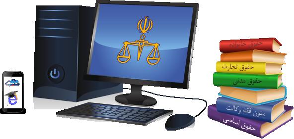 معرفی کارشناسی حقوق